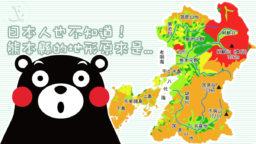 may18kumamotoshape