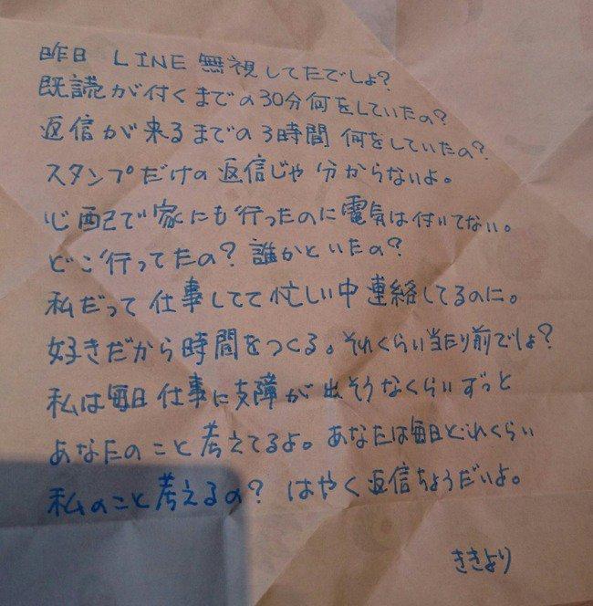 loveletter3
