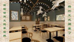lai_yuen_restaurant_open_jun_2017_v1