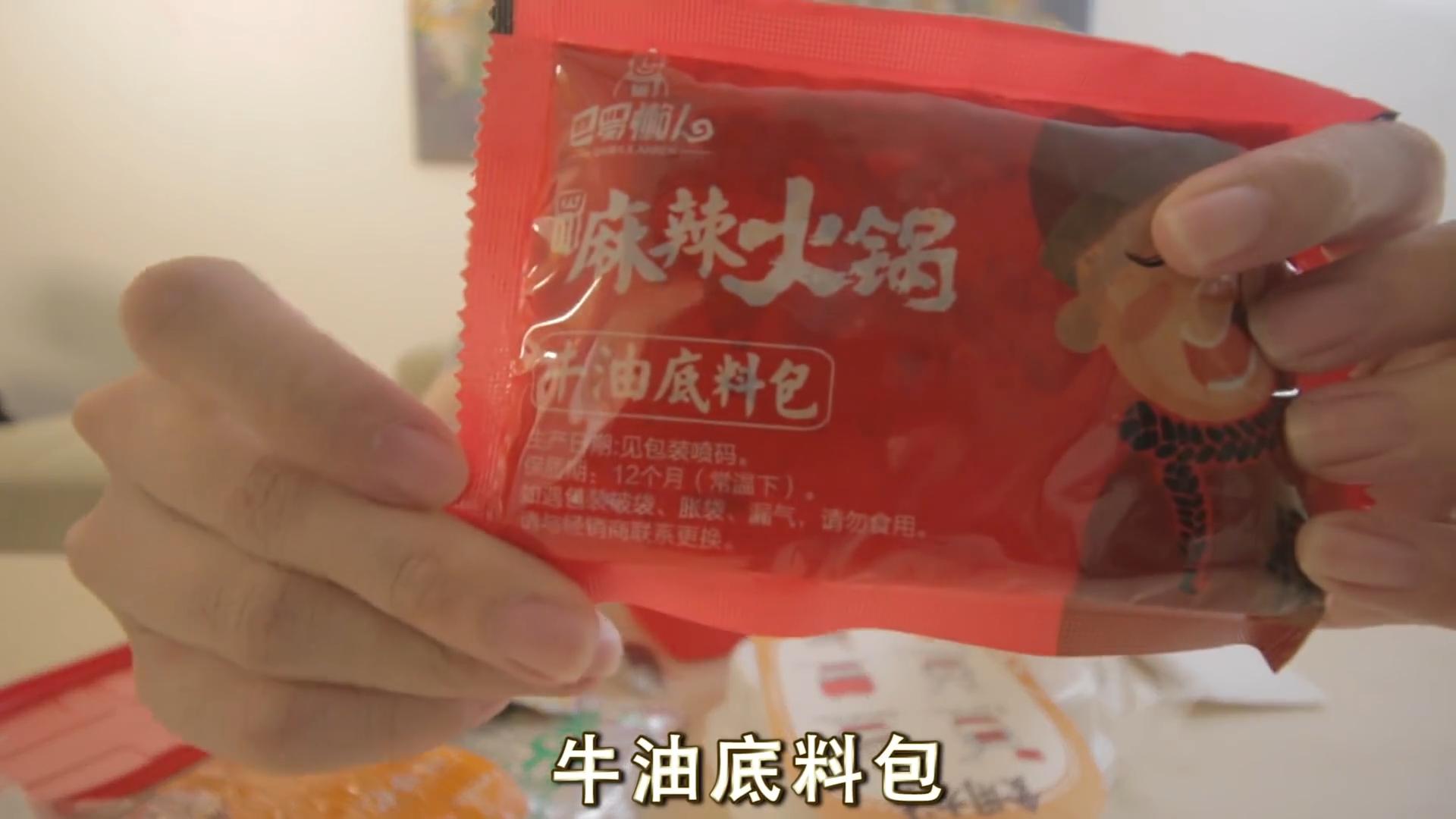 ▲麻辣牛油湯底料