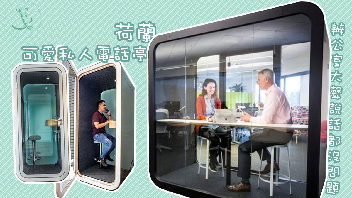 aug11netherlandsphonebooth