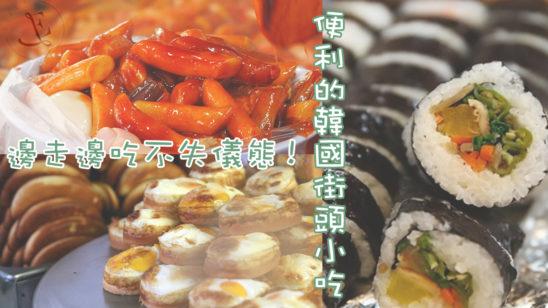 sep11koreastreetfood3