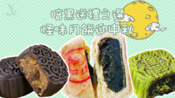 sep19darkmooncake