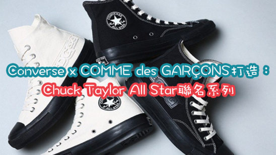 chuck-taylor-all-star%e8%81%af%e5%90%8d%e7%b3%bb%e5%88%97