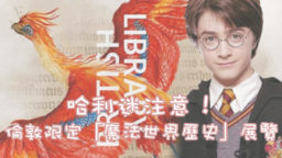 nov1harrypotterexhibition