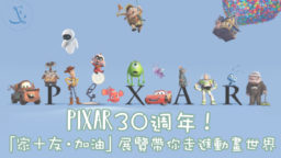 nov5pixarexhibition