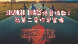 oct27strangerthings