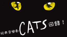 nov6catsmusical