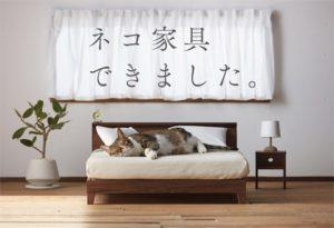 japan-miniature-furniture-cats-okawa-city-designboom-4