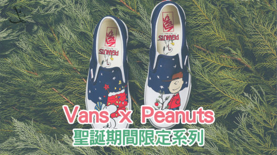 dec5vanspeanuts
