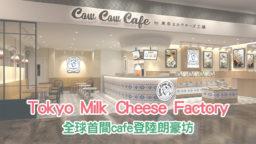tokyomilkcheesefactory
