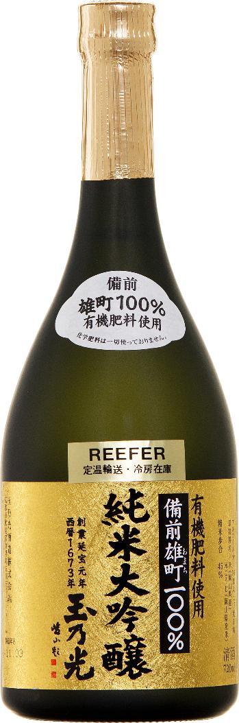 340年歴史酒造「玉乃光」以日本最古老酒米始袓「幻之酒米」備前雄町米,配合有機肥料栽培所誕生的頂級作純米大吟釀。