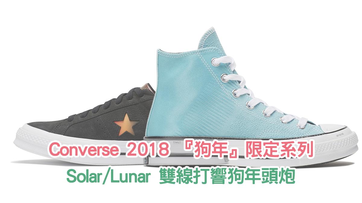 9557110500bf 2018年是狗年,Converse以『天狗食日』為概念推出全新狗年限定系列,該系列會分為「Solar Pack」與「Lunar Pack」兩種主題。  ...