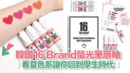 16-brand