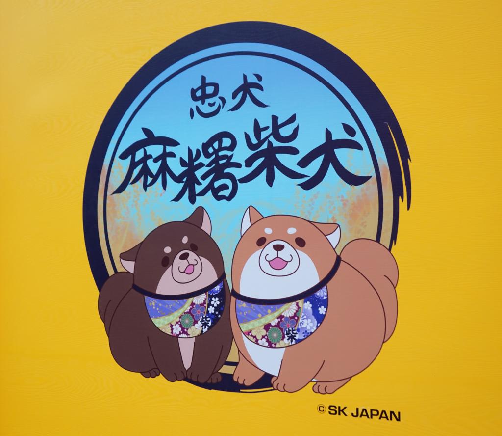朗豪坊《忠犬麻糬柴犬》春日祭