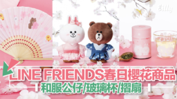 linefriend-%e6%ab%bb%e8%8a%b1