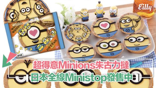 ministop-minions2