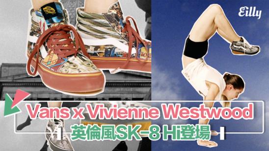 vans-x-vivienne-westwood2