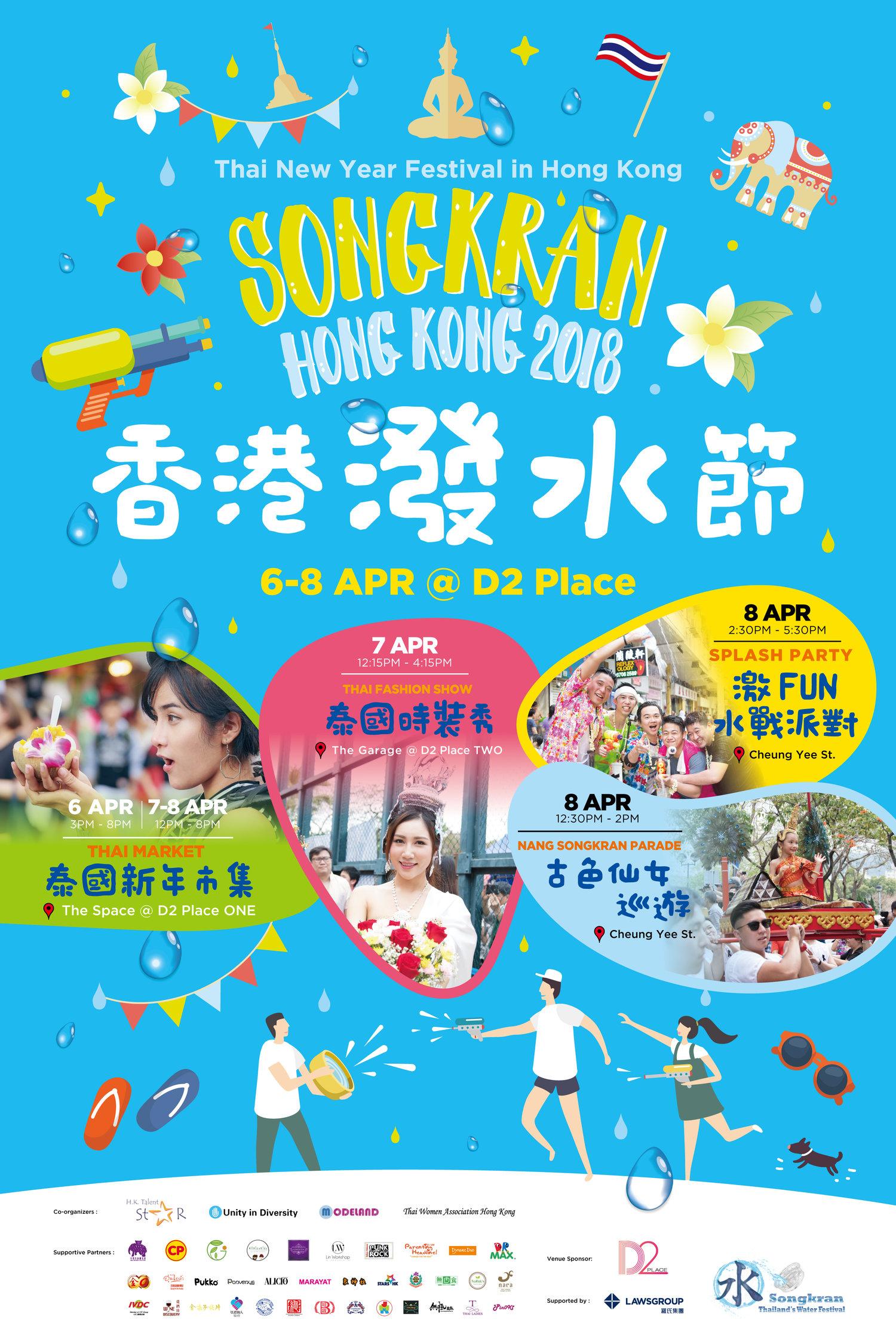 20180323_songkran_poster_v8