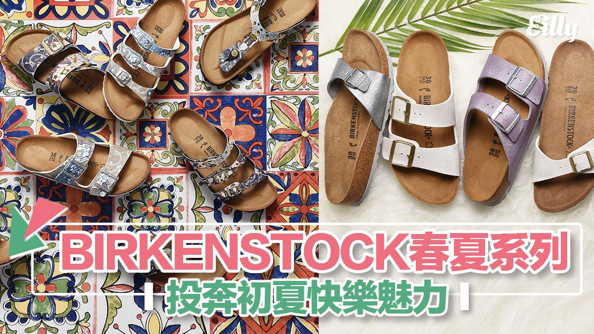 birkenstock%e6%98%a5%e5%a4%8f%e6%b6%bc%e9%9e%8b