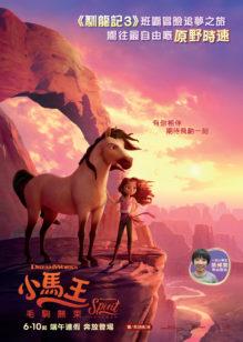 spirit-untamed-hk-poster