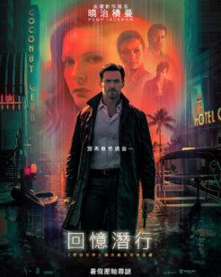reminiscence-hk-poster