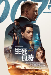 no-time-to-die-main-poster